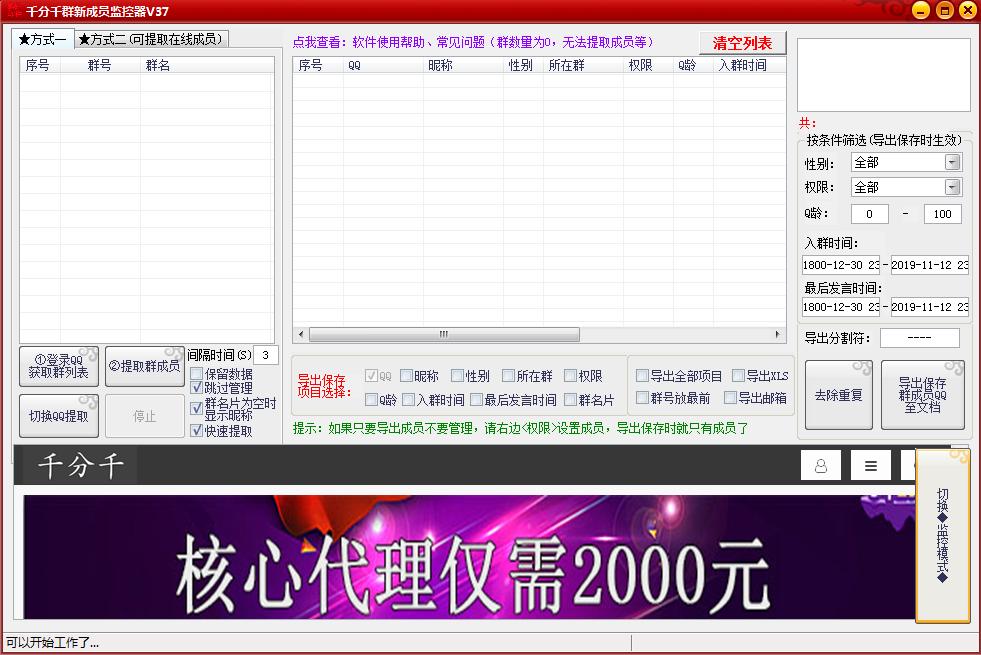 QQ群新成员监控器V12.26