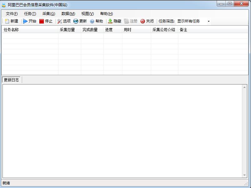 阿里巴巴会员信息采集软件(中国站版)V11.0.1.5