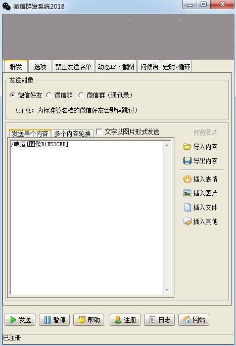 微信电脑版群发系统V11.20