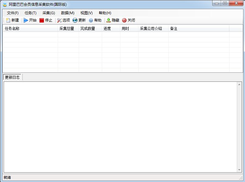 深维淘宝商家信息采集软件