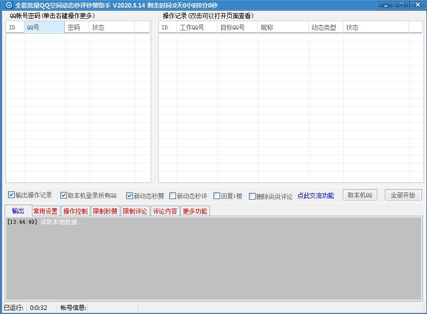 GT批量QQ空间动态秒评秒赞助手V5.14