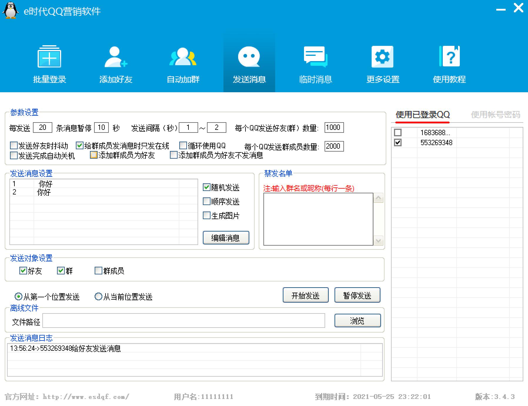 QQ营销系统V0527