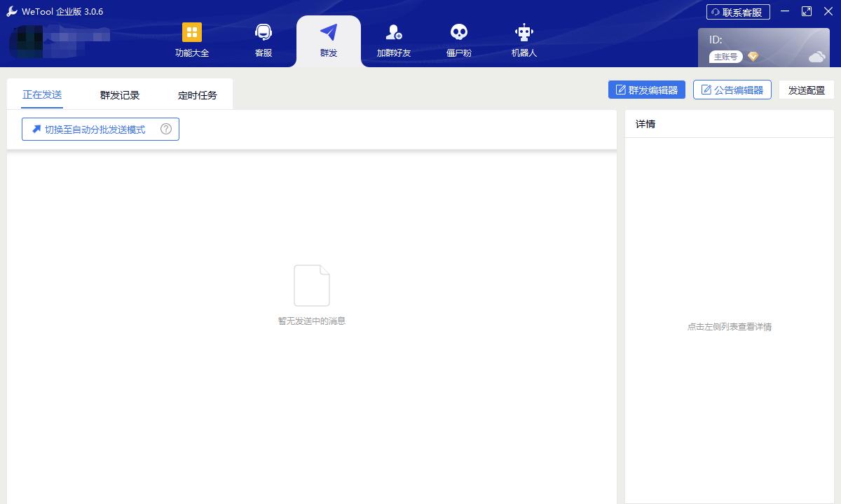wetool企业版2.8.1电脑PC端营销推广加粉软件  wetool企业版电脑PC端营销推广加粉软件 第3张