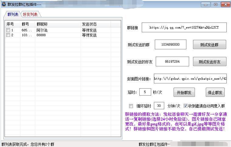 QQ红包引流 下载自己玩