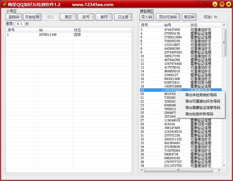 我就发QQ加好友状态检测软件3.0