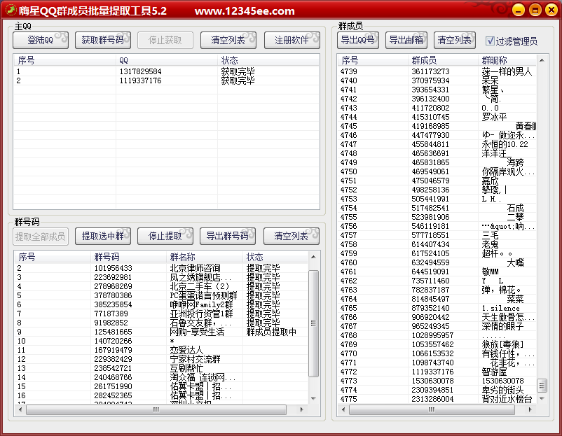 嗨星QQ群成员批量提取器8.6