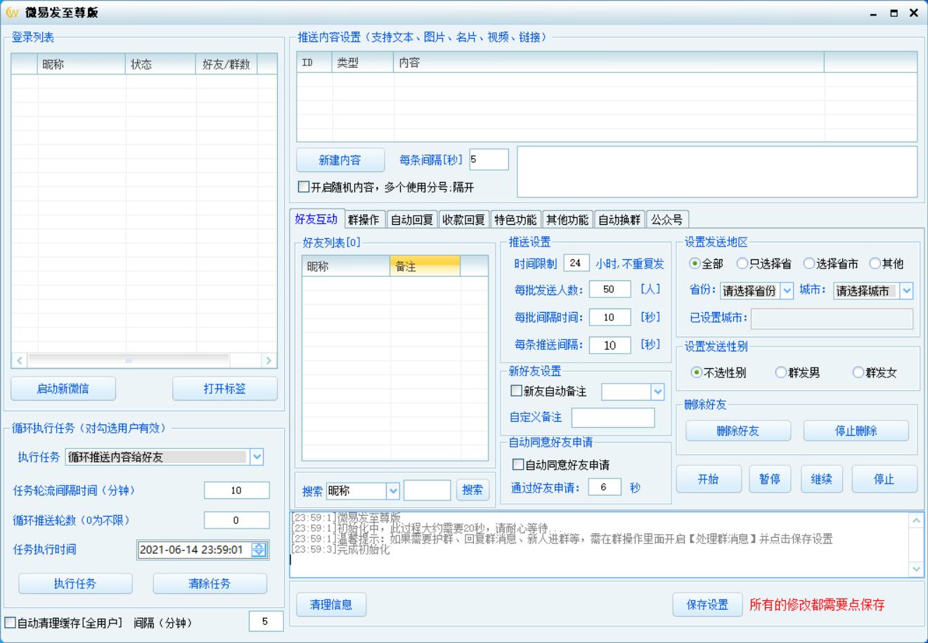 微易发至尊版支持微版本V3.2.1.54 =护群+新人进群+一键退群+拉人进群+换群+自动回复